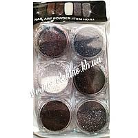 Набор глиттерного песка для маникюра 6 шт (22-9)