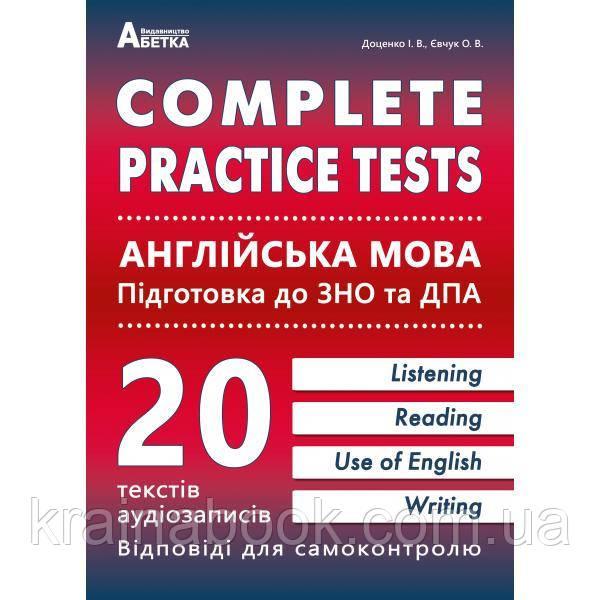 Англійська мова. Complete Practice Test. ЗНО 2021. Тестові завдання у форматі ЗНО та ДПА. Доценко І., Євчук О.