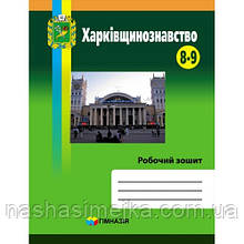 Харківщинознавство. Робочий зошит (Гімназія)