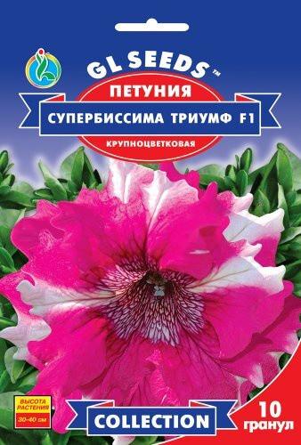 Семена Петунии F1 Супербиссима Триумф (10шт), Collection, TM GL Seeds