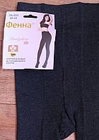 Теплые колготки женские Фенна, кашемир+шерсть  44-48  р, фото 1