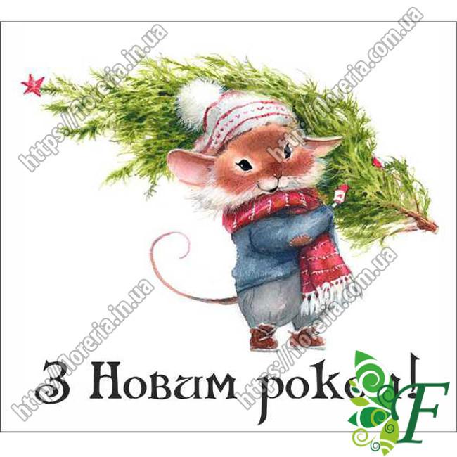 Бирка открытка 5х4,5см Мышонок с елкой 100шт