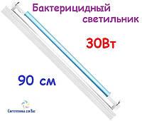 Бактерицидный УФ светильник с озоновой лампой 30 Вт для дезинфекции 90см
