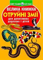 """Книга """"Большая книга. Ядовитые змеи"""" (укр), Crystal Book, книги,детям и родителям,энциклопедии,детская"""