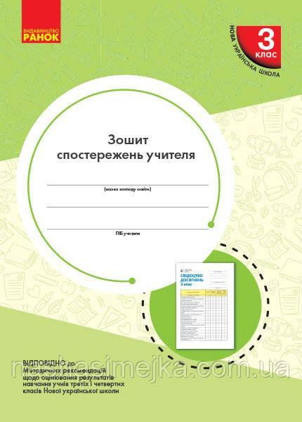 НУШ Зошит спостережень учителя. 3 клас (Ранок)
