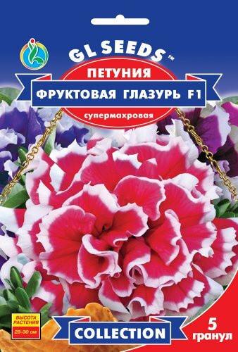 Семена Петунии F1 Фруктовая глазурь (5шт), Collection, TM GL Seeds