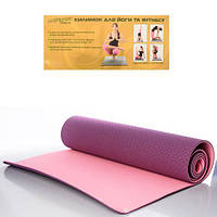 Коврик для фитнеса, йогамат (MS 0613-1-VP) TPE 183-61 см. Розово-фиолетовый 6 мм