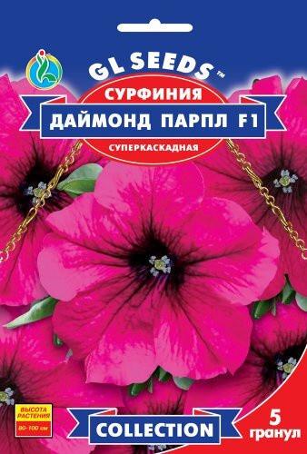 Семена Сурфинии F1 Даймонд Парпл (5шт), Collection, TM GL Seeds