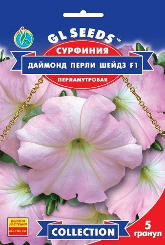 Семена Сурфинии F1 Даймонд Перли Шейдз (5шт), Collection, TM GL Seeds
