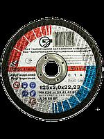 """Абразивный круг для шлифования металла """"ЗАК"""" 125*2,5*22"""