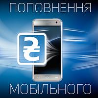 100 грн. поповнення мобільного за відгук, підписку або згадуванння в соцмережах