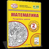 Розробки уроків. Математика. 2 клас. Заїка А. ; Тарнавська С. НУШ.