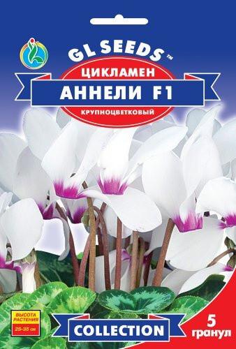 Семена Цикламена F1 Аннели (5шт), Collection, TM GL Seeds