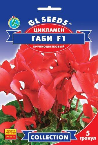 Семена Цикламена F1 Габи (5шт), Collection, TM GL Seeds