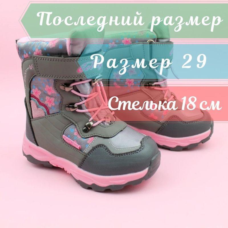 Теплые термо ботинки для девочки серые тм Том.м размер 29