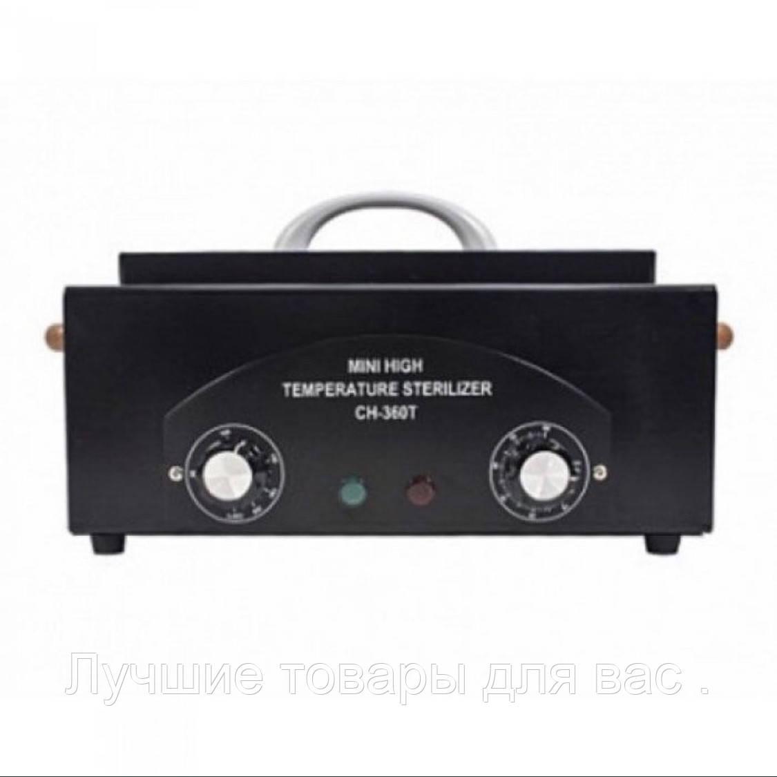 Стерилизатор сухожар для маникюрных инструментов чёрный  CH-360 T