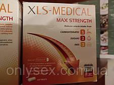 Блокатор жиров,углеводов и Сахара XLS medical max - 120 кап.