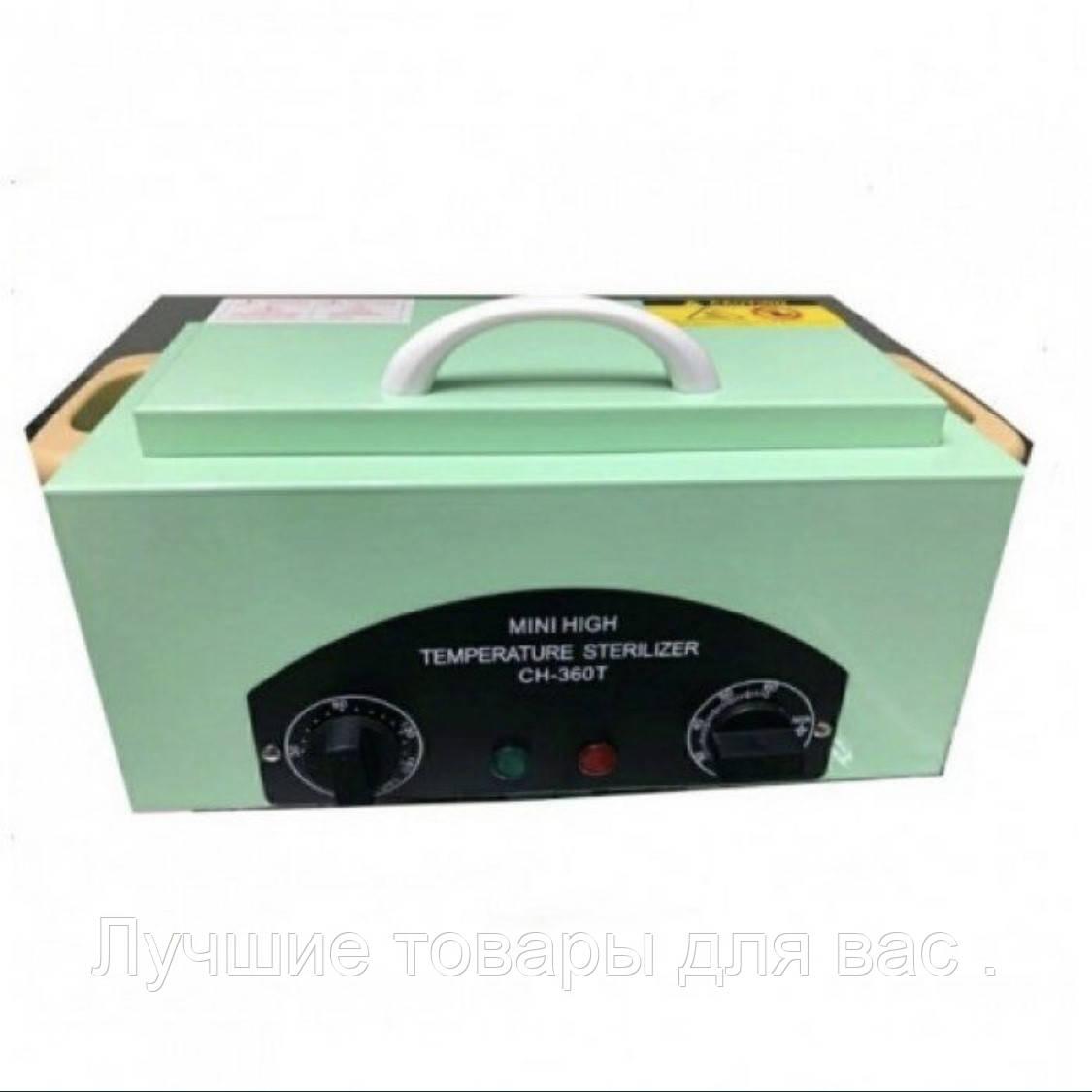 Стерилизатор-сухожар для маникюрных инструментов зелёный  CH 360 T