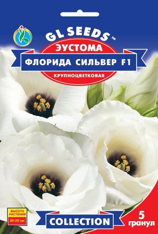 Семена Эустомы Флорида Сильвер (5шт), Collection, TM GL Seeds