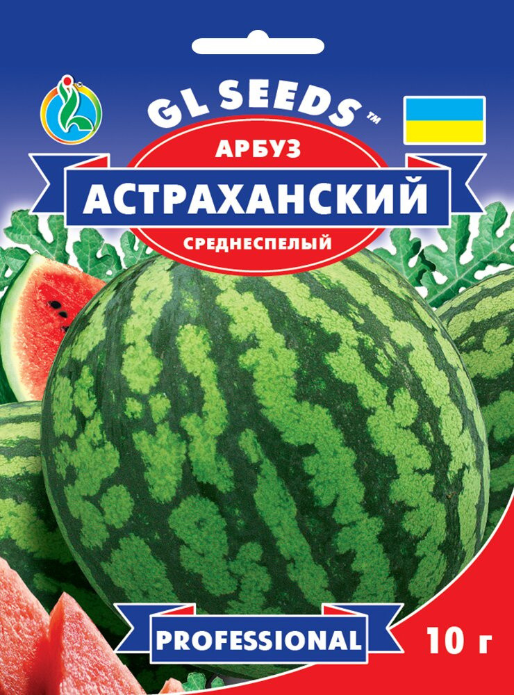 Семена Арбуза Астраханский (10г), Professional, TM GL Seeds