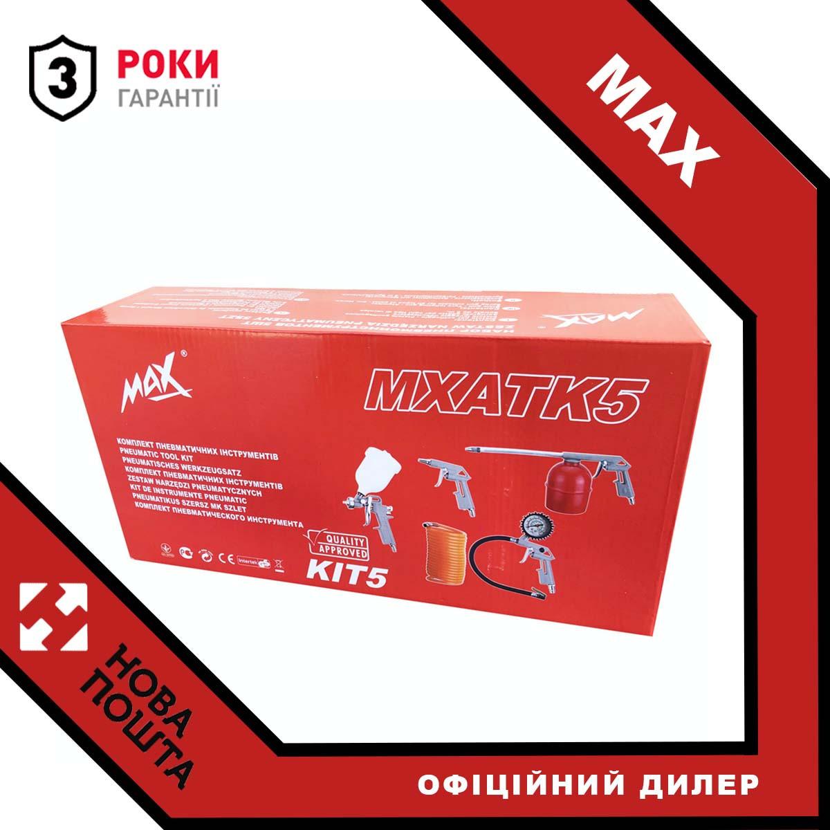 Набір пневмоінструментів MAX MXATK5 на 5 предметів