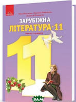 Ольга Ніколенко, Зарубіжна література. Підручник. Рівень стандарту. 11 клас