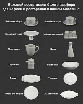 Набор кофейный HLS Extra white (чашка с блюдцем) 100 мл (W0283), фото 2