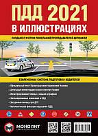 Книга «Правила дорожного движения Украины ПДД 2021 с иллюстрациями на русском языке» (Монолит, большой формат)