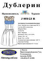 Дублерин стрейчевый SNT J 050/23 R Чёрный 90см  (5пог.м)