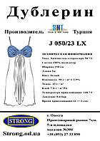 Дублерин стрейчевый SNT J050/23 R Белый 150см (5пог.м), фото 1