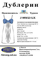 Дублерин стрейчевый SNT J050/23 R Белый 150см (5пог.м)