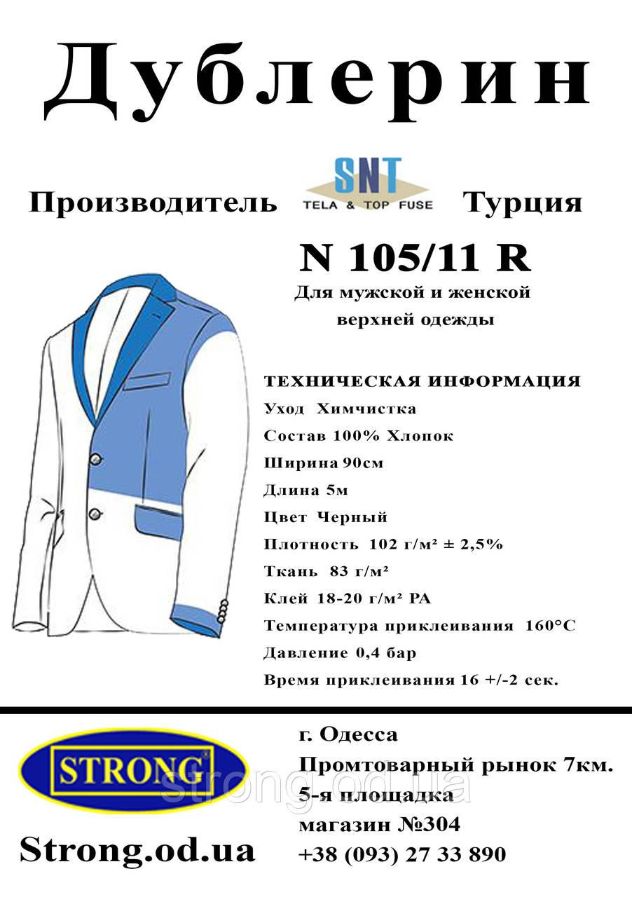 Дублерин SNT 105/11 чёрный (5пог.м)
