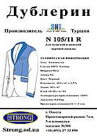 Дублерин SNT 105/11 чёрный (5пог.м), фото 1