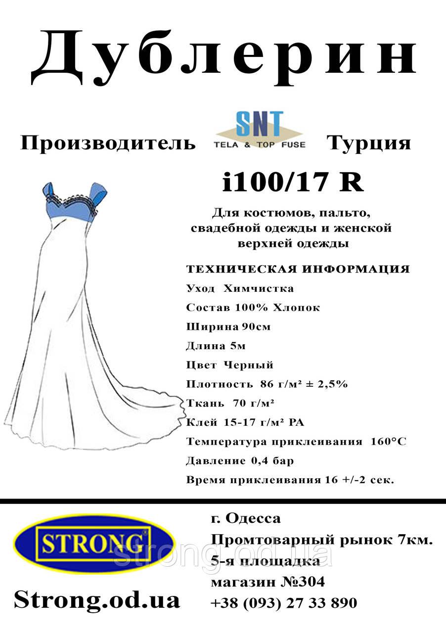 Дублерин SNT i 100/17  Черный (5пог.м)