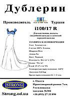 Дублерин SNT i 100/17  Черный (5пог.м), фото 1