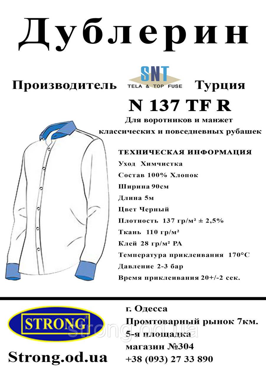 Дублерин воротничковый SNT N137  чёрный (5пог.м)