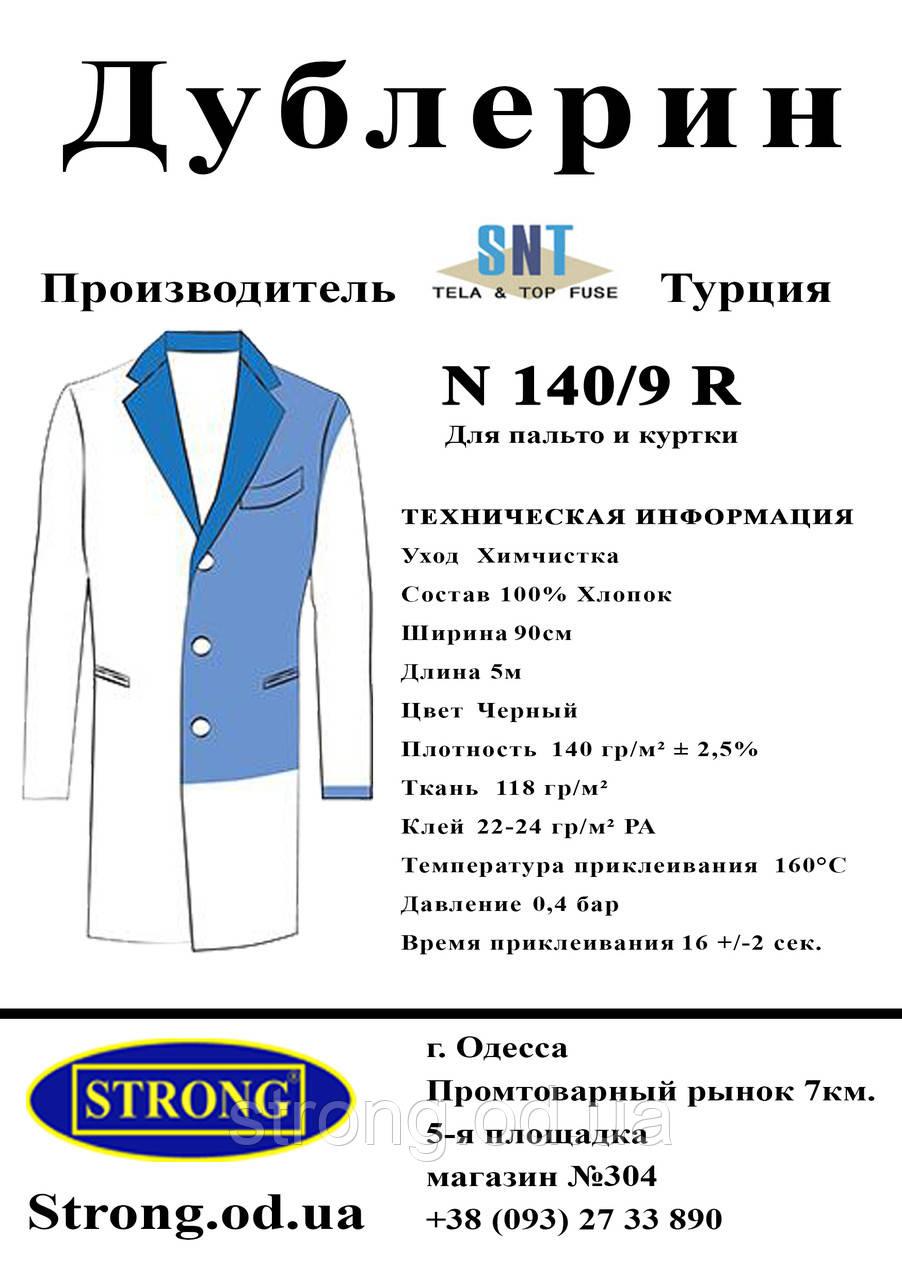 Дублерин SNT 140/9 Е Черный  (5пог.м)
