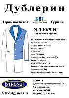 Дублерин SNT 140/9 Е Черный  (5пог.м), фото 1