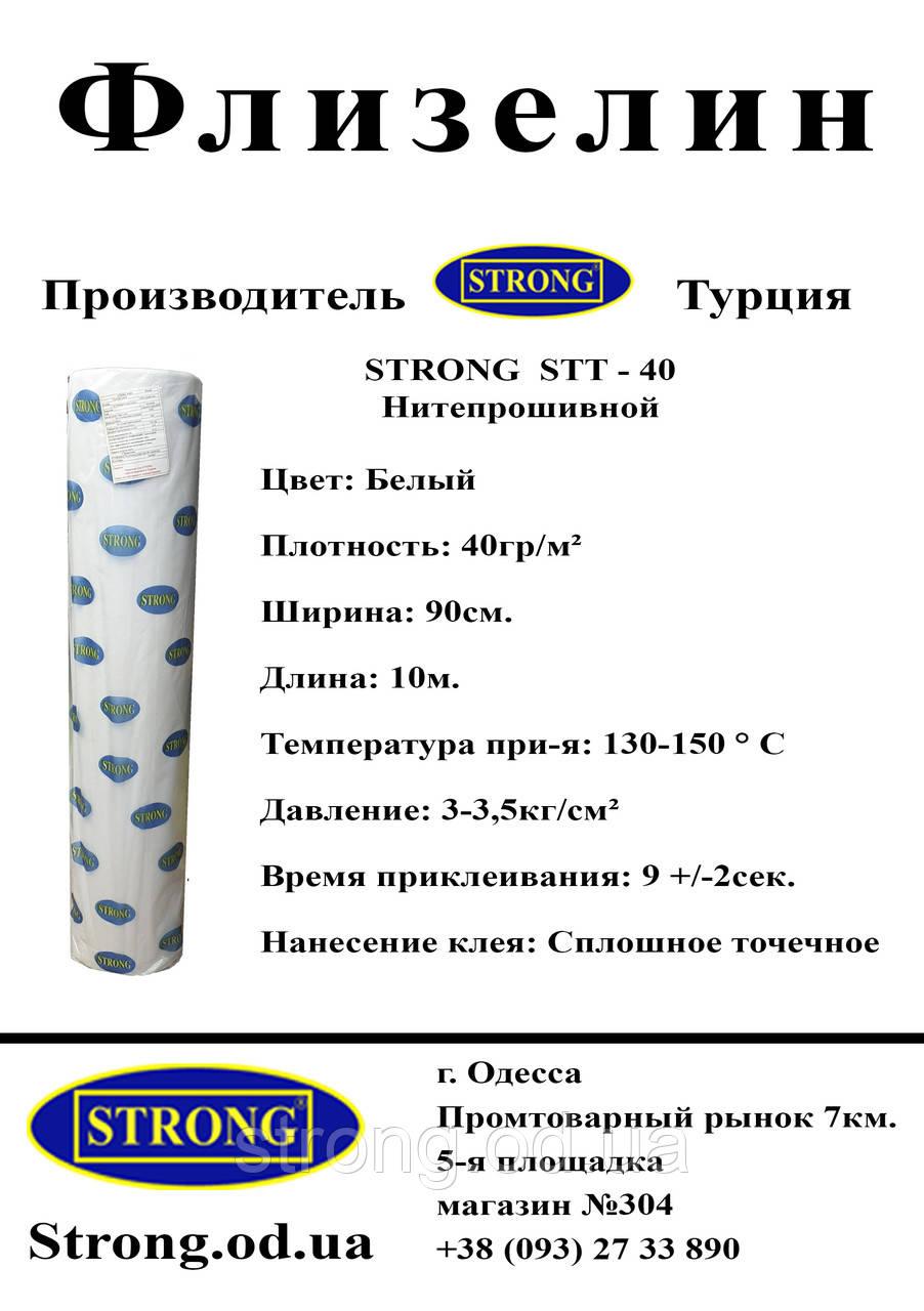 Флизелин нитепрошивнной Белый (10пог.м)