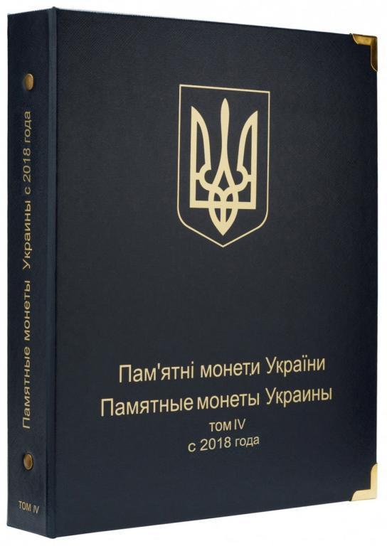 Альбом для юбилейных монет Украины: Том IV c 2018 года.