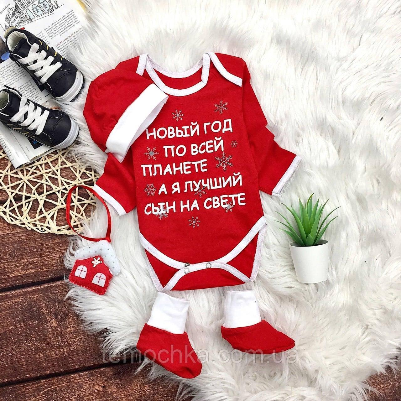 Боди бодик комплект новогодний для малыша девочки и мальчика