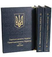 Комплект альбомов для юбилейных монет Украины (I, II и III том)