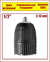 """Патрон для дрели быстрозажимной 1/2""""- 2.0-13 мм """"Beskid"""""""