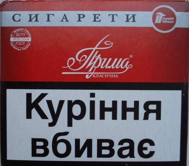 Купить сигареты на пром юа сигареты кисс браун купить
