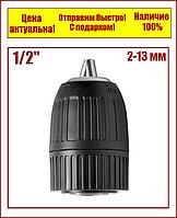 """Патрон для дрели быстрозажимной 1/2""""- 2.0-13 мм """"Beskid"""", фото 1"""