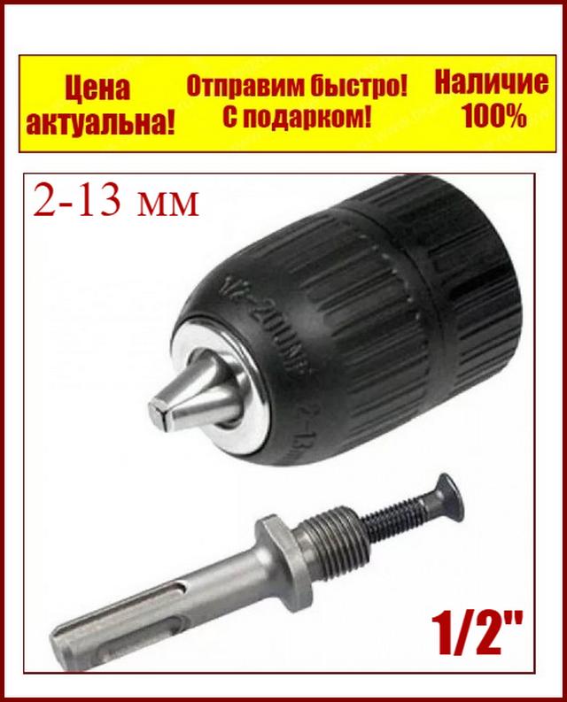 """Патрон для дрели быстрозажимной 1/2""""- 2.0-13 мм с адаптером SDS-plus """"Beskid"""""""