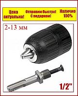 """Патрон для дрели быстрозажимной 1/2""""- 2.0-13 мм с адаптером SDS-plus """"Beskid"""", фото 1"""