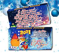 Шоколадная плитка с Новым Годом  2021, фото 1