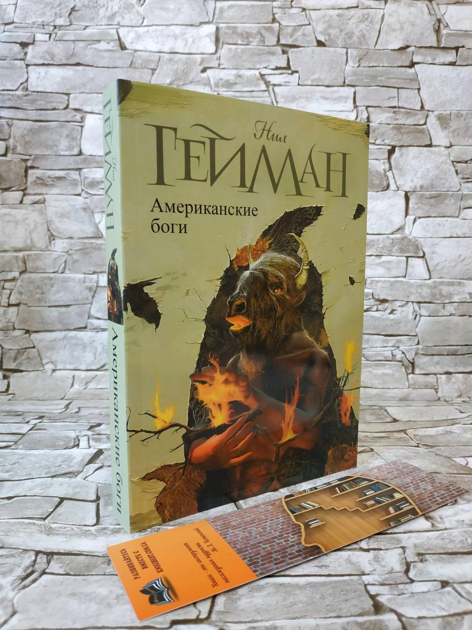 """Книга """"Американские боги"""" Нил Гейман"""