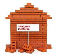 Кирпич, кирпичи в Украине, фото 1